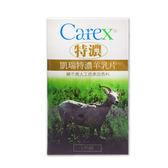 專品藥局 凱瑞特濃羊乳片 150錠  (量多另有優惠)【2002556】