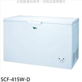 SANLUX台灣三洋【SCF-415W-D】415公升福利品冷凍櫃