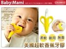 貝比幸福小舖【91099-4】*寶寶最愛用*台灣製造超軟可愛香蕉牙刷/無毒純矽膠牙膠/磨牙棒