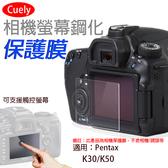 御彩數位@Pentax K30相機螢幕鋼化保護膜 K50通用 相機螢幕保護貼 鋼化玻璃保護貼 佳能保護貼 防撞