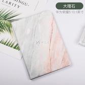 平板皮套  榮耀平板5保護套8英寸華為暢享平板殼10.1寸皮套暢想電腦皮套10超 伊芙莎 伊芙莎