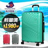 【全台最低,買箱送盥洗包】新秀麗卡米龍大容量 海洋歷險 20吋輕量飛機輪登機箱行李箱 TSA鎖