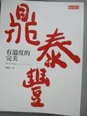 【書寶二手書T1/財經企管_YJM】鼎泰豐,有溫度的完美_林靜宜