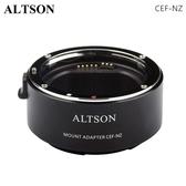 EGE 一番購】ALTSON【CEF-NZ 自動對焦】佳能EF/EF-S鏡頭轉NIKON Z機身轉接環【公司貨】