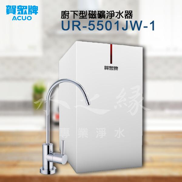 賀眾牌UR-5501JW-1 廚下型磁礦淨水器/含專業基本安裝【水之緣】