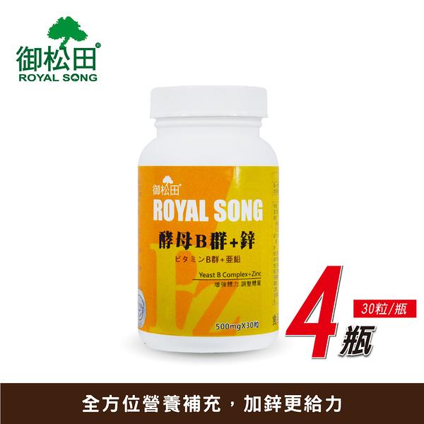 【御松田】酵母B群+鋅膠囊(30粒/瓶)-4瓶-維生素 營養補充 增強體力 現貨免運 台灣公司貨
