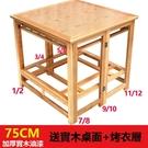 餐桌 正方形烤火架多功能實木烤火桌子折疊...