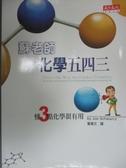 【書寶二手書T1/科學_NGO】蘇老師化學五四三_蘇瓦茲