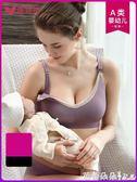 內衣 孕婦哺乳文胸聚攏有型防下垂懷孕期胸罩夏季薄款喂奶上托內衣女 鹿角巷