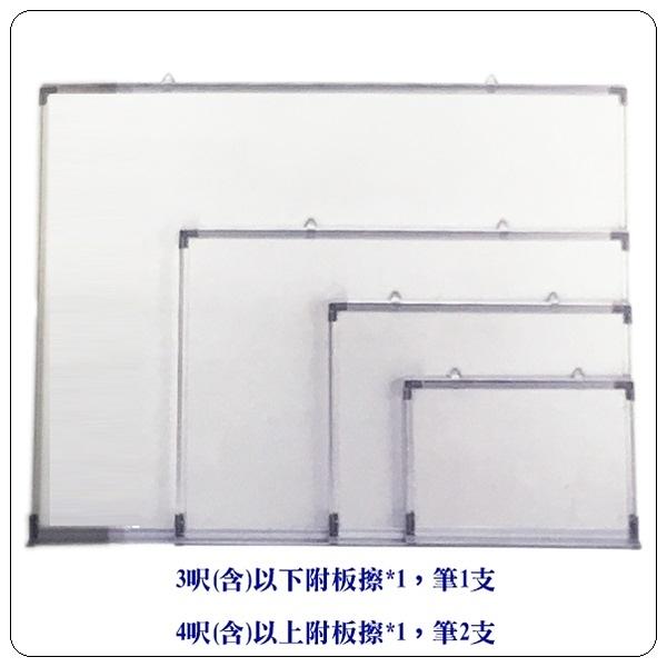 【水晶晶家具/傢俱首選】 ZC296-21單面純磁性白板4*3呎~~附板擦+筆