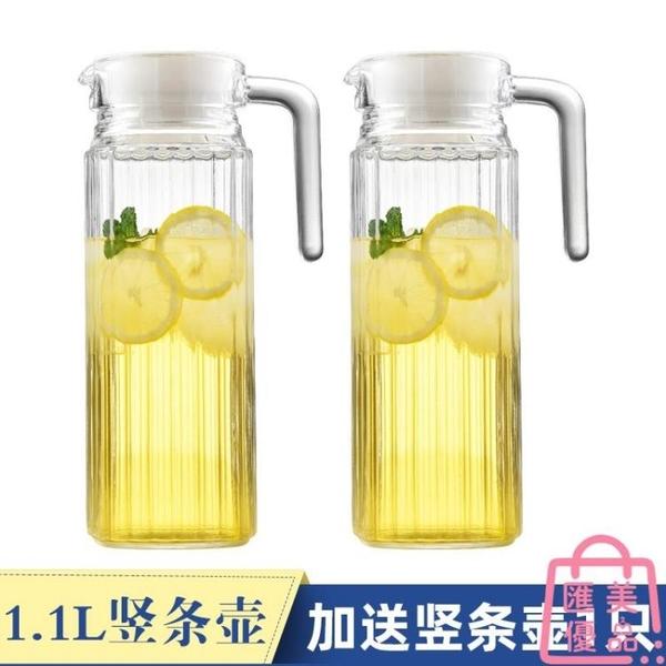 冷水壺玻璃涼水壺瓶大容量泡茶茶壺耐高溫扎壺【匯美優品】