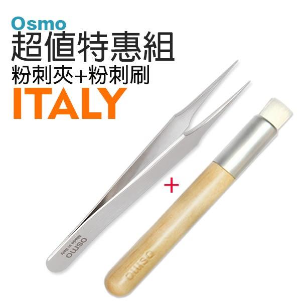 【Osmo我思美】義大利粉刺夾 + 粉刺刷 特惠組