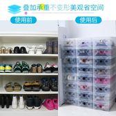 透明塑料翻蓋鞋盒寢室折疊組合鞋子收納盒【南風小舖】