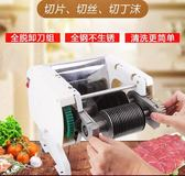 切片機俏媳婦70型不銹鋼電動多功能小型家用商用絞碎切肉菜絲丁沫 220V IGO