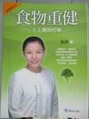 【書寶二手書T5/養生_ZJT】食物重健-上上醫的叮嚀_張燕