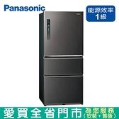Panasonic國際610L三門變頻冰箱NR-C611XV-V含配送+安裝【愛買】