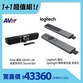 【1+1組合】圓展VB342+4K高畫質視訊+羅技Spotlight 簡報遙控器
