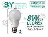 SYLVANIA 65394TW LED 8W 6500K 白光 E27 全電壓 球泡燈 _ SY520013