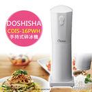【配件王】日本代購 DOSHISHA CDIS-16PWH 手持式碎冰機 刨冰機 刮冰器 野餐 露營 勝CDIS-150