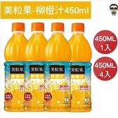 飲料 柳橙汁 柳橙 美粒果-柳橙汁450ml(4入)