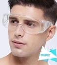 防護鏡護目鏡透明勞保隔離封閉防防飛濺飛沫唾沫防風沙可佩戴近視
