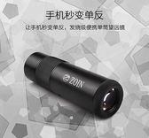 ZOIN魔眼金屬小單筒8x33ED便攜望遠鏡高清夜視手機拍照鏡頭演唱會NMS小明同學