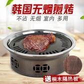 圓形無煙燒烤爐室內商用家用木炭不銹鋼韓式烤肉爐戶外便攜燒烤架