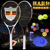 網球拍  初學者訓練器碳素訓練單人