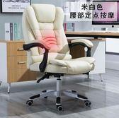 電腦椅家用辦公椅可躺老板椅按摩擱腳升降轉椅真皮藝座椅子LX 伊蒂斯女裝