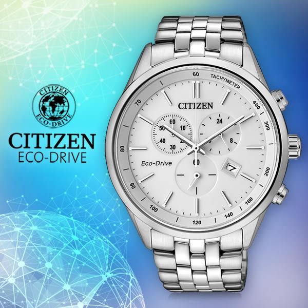 CASIO 手錶 專賣店 CITIZEN 星辰 AT2140-55A 男錶 光動能錶 不鏽鋼錶帶 白 藍寶石玻璃 防水 三折扣