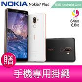 分期0利率  NOKIA 7 Plus 4G/64G 智慧型手機 贈『 手機專用掛繩*1 』