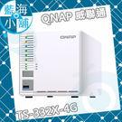 QNAP 威聯通 TS-332X-4G 3Bay NAS網路儲存伺服器(不含硬碟)