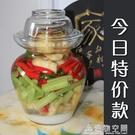 四川泡菜壇子腌菜缸玻璃家用透明加厚密封罐淹泡菜的罐子廚房用品 名購居家