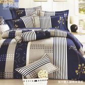 夢棉屋-台灣製造40支紗100%純棉-秀士棉-加大雙人六件式床罩組-金枝藍格
