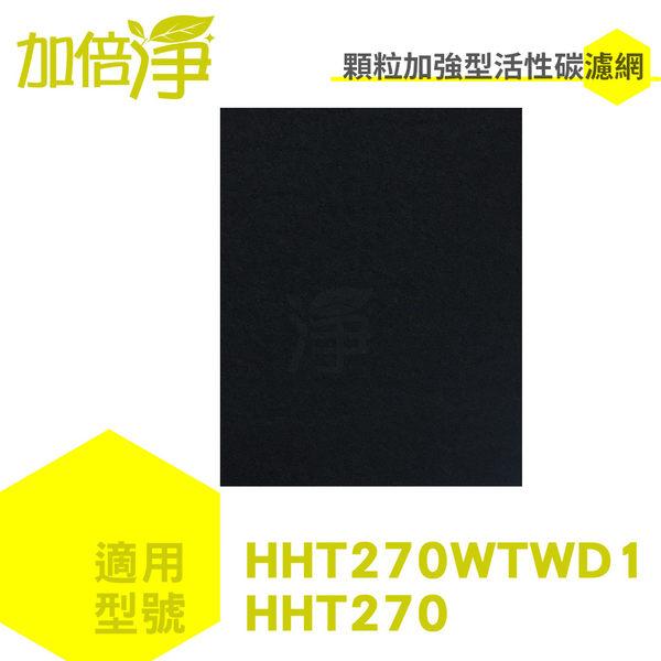 加倍淨 加強型活性碳濾網適用Honeywell空氣清淨機 HHT270 單片