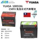 【久大電池】 YUASA 湯淺電池 100D26L-CMF 完全免保養式 汽車電瓶 汽車電池 65D26L 80D26L