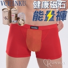 【R】第11代 VK英國 健康磁石能量褲 男用平角褲 莫代爾纖維 男性內褲 獨立密封金罐