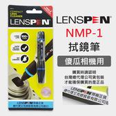 【公司貨】絕非仿品 現貨 鏡頭拭鏡筆 NMP-1 LENSPEN 正貨 鏡頭筆 清潔筆 類單 GOPRO (0.8CM)