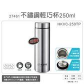 妙管家 250ml內膽316不鏽鋼輕巧保溫保冷杯 HKVC-250TP
