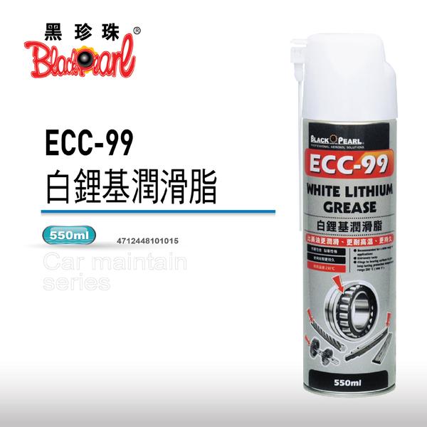 黑珍珠 ECC-99白鋰基潤滑油