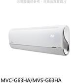 【南紡購物中心】美的【MVC-G63HA/MVS-G63HA】變頻冷暖分離式冷氣10坪(含標準安裝)