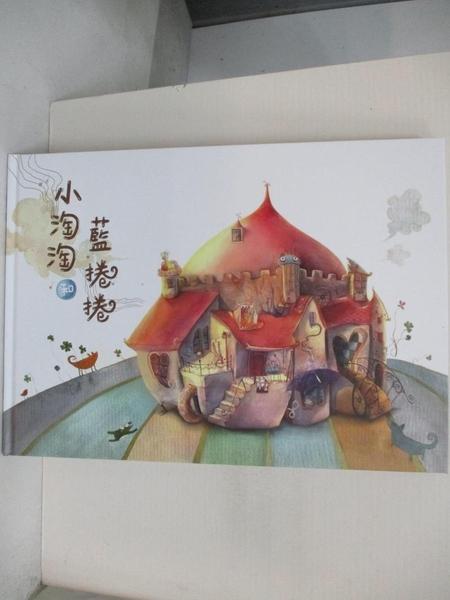 【書寶二手書T5/少年童書_DDD】小淘淘和藍捲捲 _童漫秀多媒體