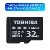 【新風尚潮流】TOSHIBA M203 Micro-SD 記憶卡 U1 32GB THN-M203K0320A2