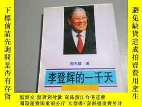 二手書博民逛書店罕見李登輝的一千天(1988——1992)Y19465 周玉蔻