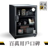 收藏家 72公升全功能電子防潮箱 AD-72