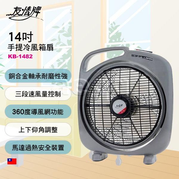 豬頭電器(^OO^) - 友情牌 14吋手提冷風箱扇【KB-1482】