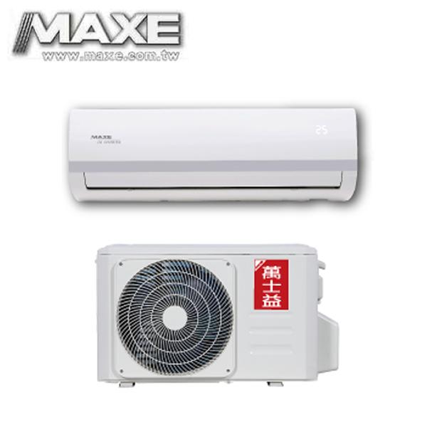 【MAXE萬士益】9-11坪變頻冷專分離式冷氣MAS-72MV5/RA-72MV5 含基本安裝