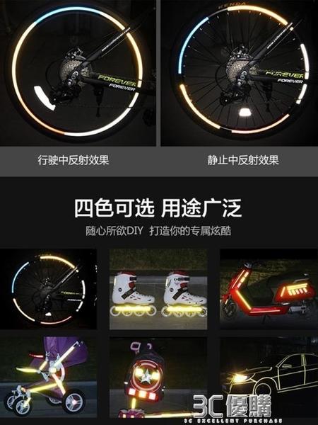 反光條 腳踏車貼紙反光貼裝飾山地車公路車夜騎反光條輪組單車熒光條 3C優購