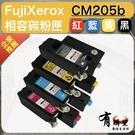 【有購豐】Fuji Xerox CT201591 92 93 94 副廠四色碳粉匣組 CP215w CM205