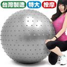 瑜珈球│台灣製造30吋按摩顆粒韻律球.75cm彈力球抗力球體操大球操.健身復健球推薦特賣會